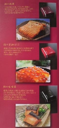 鮭の焼漬,いくら醤油漬,鮭の味噌漬