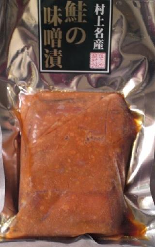 越後村上うおや鮭の味噌漬