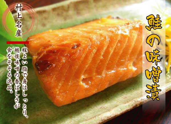 村上名産 鮭の味噌漬