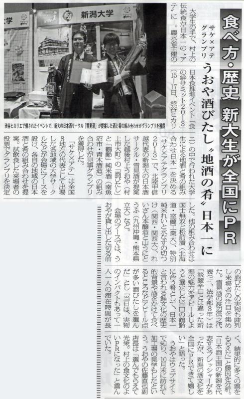 大学生の手で、村上の伝統食、鮭の酒びたしが日本一の″アテ″に