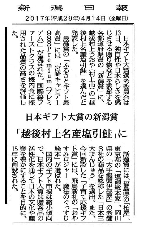 日本ギフト大賞 新潟賞