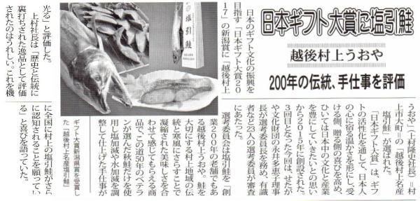日本ギフト大賞に塩引鮭 村上新聞