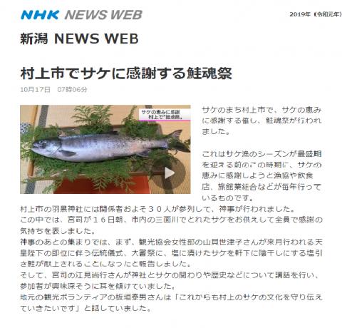 新潟 NEWS WEB 鮭魂祭