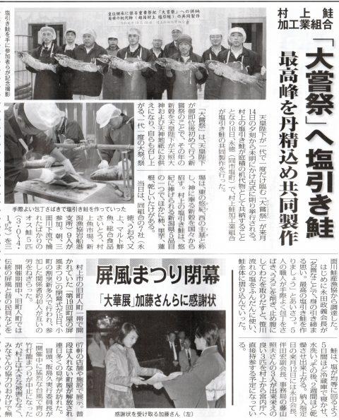 村上新聞記事